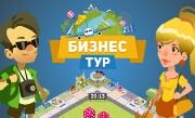 'Бизнес-Тур' - Экономическая стратегия для любителей настольной Монополии!
